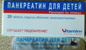 панкреатин инструкция для беременных