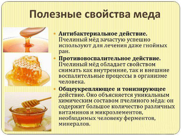 мед корицей от паразитов