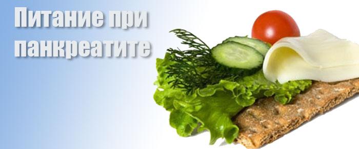 Травы обострении диета при какие панкреатита пить какая и