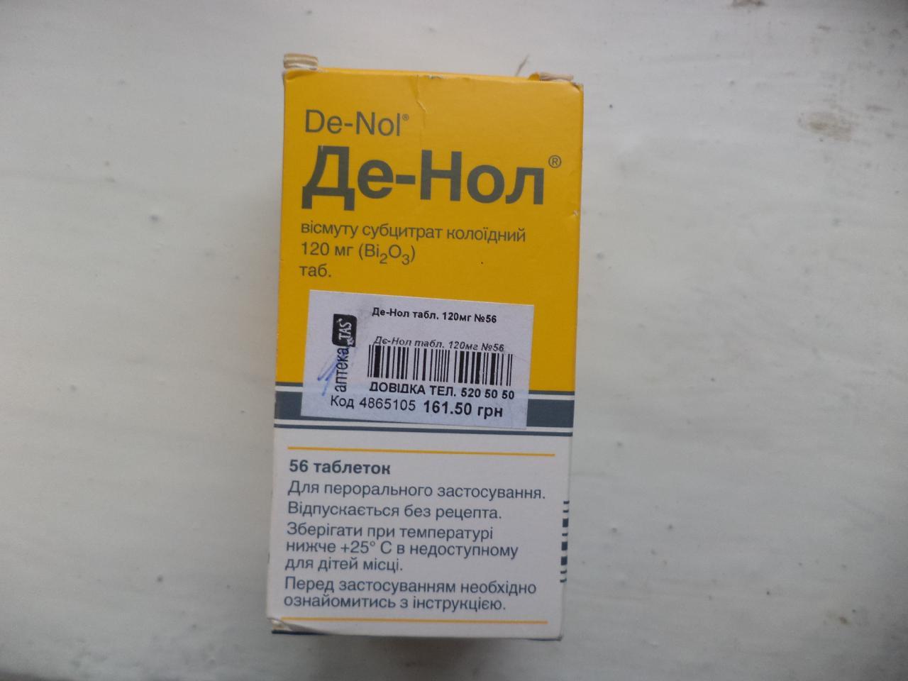 таблетки при панкреатите у детей